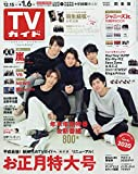 週刊TVガイド(関東版) 2019年 1/4 号 [雑誌]