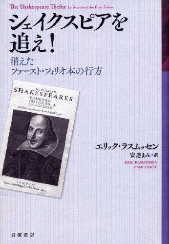 シェイクスピアを追え!――消えたファースト・フォリオ本の行方の詳細を見る