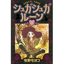 シュガシュガルーン(4) (なかよしコミックス)