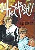 叫んでやるぜ! (4) (Asuka comics CL-DX)