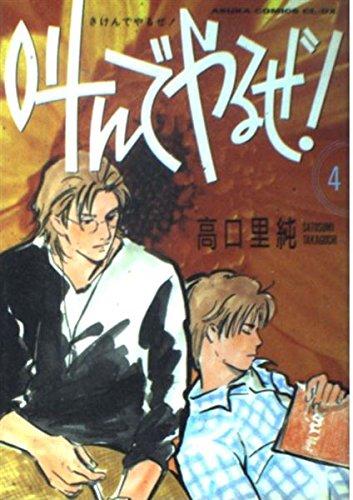叫んでやるぜ! (4) (Asuka comics CL-DX)の詳細を見る