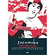 Guitar songbook suzumoku/コンセント (GUITAR SONG BOOK)