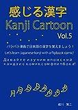 Kanji Cartoon 感じる漢字