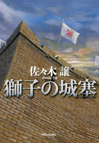 獅子の城塞の詳細を見る