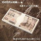 【ノーブランド品】【100万円グッズ】 新型 百万円札 メモ帳 20束セット