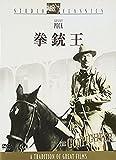 拳銃王[DVD]
