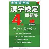 書き込み式 漢字検定4級問題集