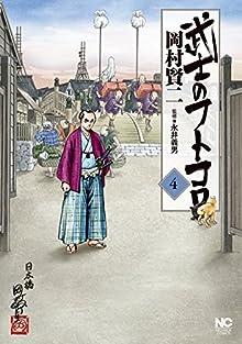 [岡村賢二] 武士のフトコロ 第01-04巻
