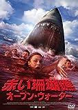 赤い珊瑚礁 オープン・ウォーター[DVD]