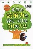 中学入試国語 ついざき式 本当の読解力を身につける50の方法