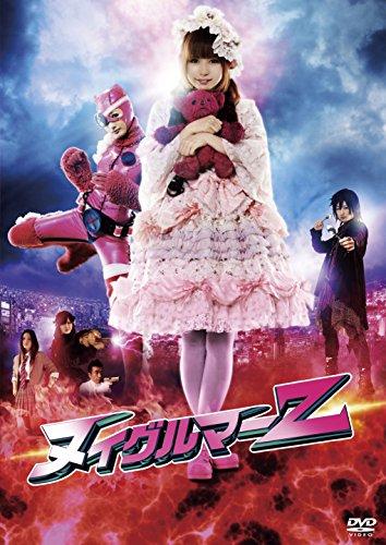 「ヌイグルマーZ」DVD 通常版の詳細を見る