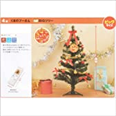【プライズ】 NEW くまのプーさん プレミアム クリスマスツリー PMBIGツリー 60センチ