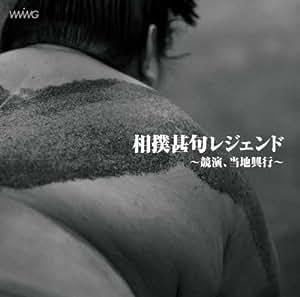 相撲甚句レジェンド