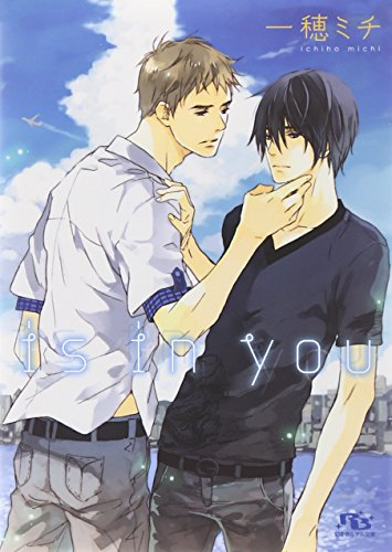 is in you (幻冬舎ルチル文庫)