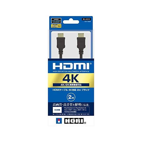 【4K対応】HDMIケーブル 2mの商品画像