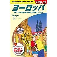 A01 地球の歩き方 ヨーロッパ 2018~2019