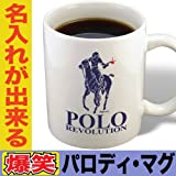 【誕生日男性プレゼント名入れマグカップ】 還暦祝い・退職祝い(上司)・ギフト・父の日・贈り物に人気『名前が入るおもしろコーヒーカップ』 ポロラルフローレンパロディ/ポロリボリューション柄