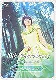 Amazon.co.jpデビュー10周年メモリアル-水森かおりシングルコレクション- [DVD]