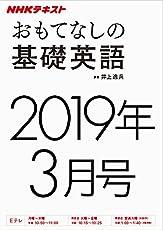NHKテレビ おもてなしの基礎英語 2019年3月号 [雑誌] (NHKテキスト)
