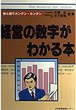 経営の数字がわかる本 (フレッシュビジネスマン・ベイシックハンドブック)