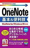 今すぐ使えるかんたんmini OneNote 基本&便利技 [OneNote for Windows 10対応版]
