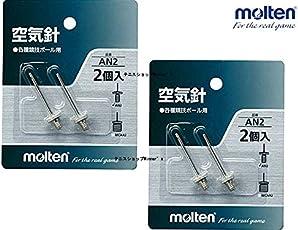 molten(モルテン) ボール用 空気針(2個入) 2個組 AN2-2SET