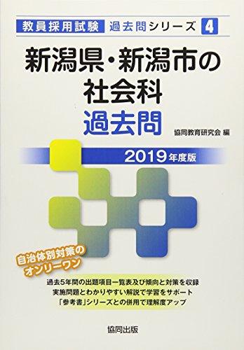 新潟県・新潟市の社会科過去問 2019年度版 (教員採用試験「過去問」シリーズ)