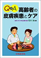 Q&A高齢者の皮膚疾患とケア