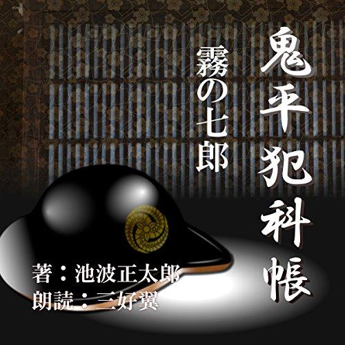 霧の七郎(鬼平犯科帳より) | 池波 正太郎