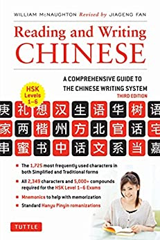 Reading and Writing Chinese: Third Edition, HSK All Levels (2,633 Chinese Characters and 5,000+ Compounds) by [Nickels, William]