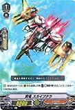 カードファイトヴァンガードV エクストラブースター 第1弾 「The Destructive Roar」/V-EB01/021 翼竜 スカイプテラ R