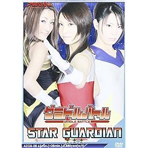 グラドルバトル スターガーディアン [DVD]