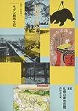 コレクション・モダン都市文化 第88巻 札幌の都市空間