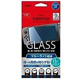 Nintendo Switch (ニンテンドースイッチ) 用 液晶保護ガラスフィルム 高硬度 9H 光沢 ブルーライトカット Z2298