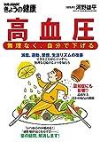 高血圧 無理なく、自分で下げる (別冊NHKきょうの健康)  河野 雄平, NHK出版 (NHK出版)