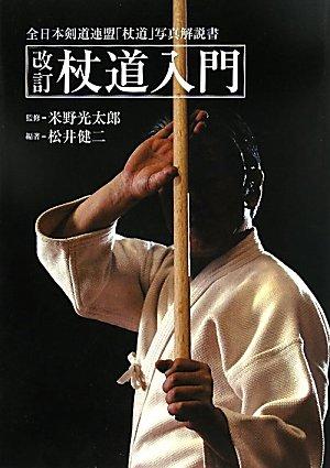 杖道入門—全日本剣道連盟杖道写真解説書