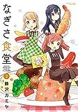 なぎさ食堂(2) (バンブーコミックス 4コマセレクション)