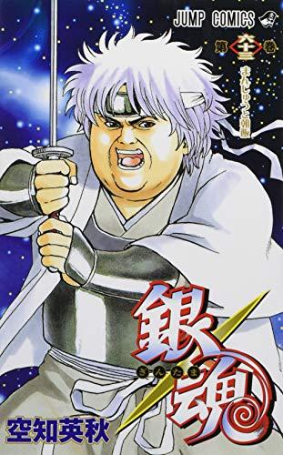 銀魂—ぎんたま— 63 (ジャンプコミックス)