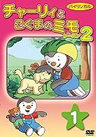 チャーリィとこぐまのミモ シーズン2: 第1巻 [DVD]