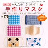 Augmented and revised edition simple and cute! Handmade mask (petit boutique series no.610)