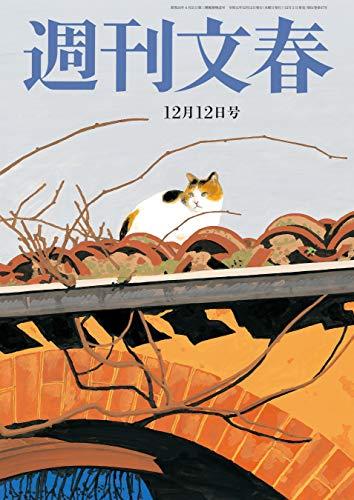[画像:週刊文春 2019年12月12日号[雑誌]]