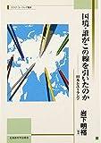 国境・誰がこの線を引いたのか―日本とユーラシア (北海道大学スラブ研究センタースラブ・ユーラシア叢書)
