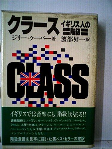 クラース―イギリス人の階級の詳細を見る