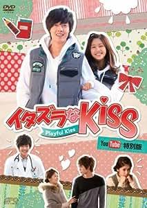 イタズラなKiss~Playful Kiss You Tube特別版 [DVD]