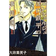 コンシェルジュ江口鉄平の事件簿 1巻
