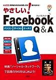 やさしい!Facebook Q&A (I・O BOOKS)