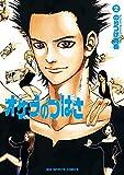 オケラのつばさ 2 (ビッグコミックス)