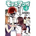 モテるマンガ 4巻 (ヤングキングコミックス)