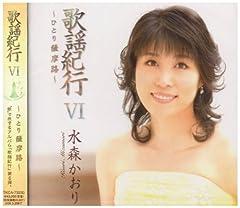 水森かおり「伊良湖岬」の歌詞を収録したCDジャケット画像