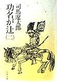 功名が辻 (2) (文春文庫)